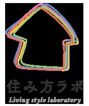 住み方ラボ | 住み方ダイバーシティプロジェクト